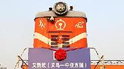 tren-china-espana.png